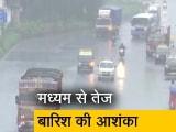 Video : मुंबई में बारिश, कई और जिलों में भी बरसात की संभावना
