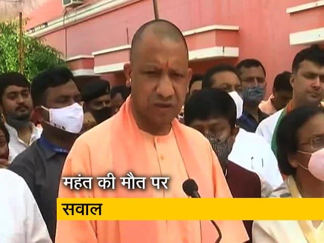 Video : महंत नरेंद्र गिरि मौत मामला : मुख्यमंत्री योगी आदित्यनाथ ने उच्च स्तरीय जांच के आदेश दिए