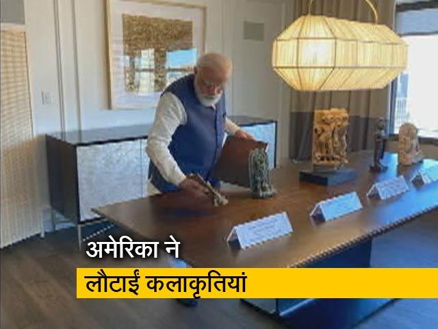Videos : अमेरिका ने लौटाईं 157 अमूल्य भारतीय कलाकृतियां, पीएम मोदी ने की सराहना