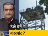 Video : 5 की बात : बिहार में 'हर घर नल का जल' योजना में बंदरबांट? डिप्टी CM पर लगे आरोप