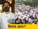 Video : देश प्रदेश : कृषि कानूनों के खिलाफ 'भारत बंद' रहा, कई राज्यों में दिखा व्यापक असर