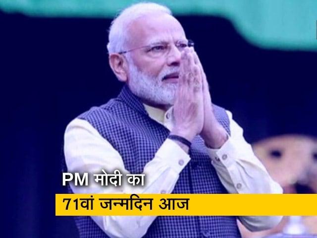 Video : PM  मोदी का 71वां जन्मदिन आज, राष्ट्रपति और उपराष्ट्रपति ने दी बधाई