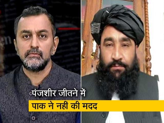 Video : तालिबान पत्रकार ने  NDTV से कहा : अफगानिस्तान से भाग चुके हैं मसूद और सालेह