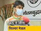 Video : बैडमिंटन में सिल्वर मेडर जीतने पर IAS सुहास एलवाई ने कहा, 'ये हर देशवासी का मेडल है'