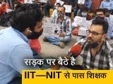 Video : दिल्ली की सड़कों पर बैठे हैं IIT-NIT से पास  शिक्षक,  सता रहा है नौकरी जाने का डर
