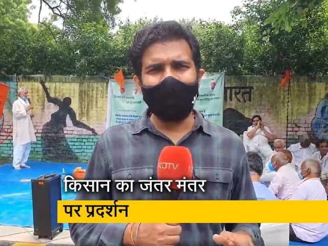 Video : दिल्ली के जंतर मंतर पर कि सिर्फ 35 से 40 किसान कर रहे हैं प्रदर्शन