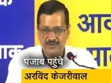 Video : दिल्ली के मुख्यमंत्री अरविंद केजरीवाल  पंजाब पहुंचे, कर सकते हैं बड़े ऐलान