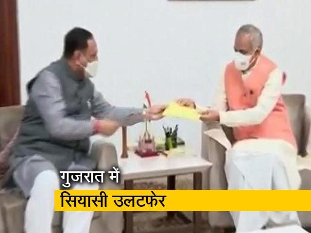 Videos : गुजरात का अगला मुख्यमंत्री कौन? इन नामों पर मंथन