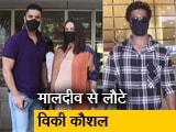Video : मुंबई में पति के साथ नजर आईं नेहा धूपिया, मालदीव से लौटे विकी कौशल