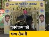 Video : बिहार : रामविलास पासवान की मूर्ति लगाई जाए, RJD-बीजेपी की मांग