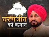 Video : चरणजीत सिंह चन्नी आज बनेंगे पंजाब के सीएम, अमरिंदर सरकार में रह चुके हैं मंत्री