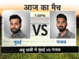 Video : मुंबई और पंजाब के बीच होगा आज दिन का दूसरा मैच