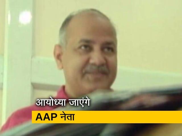 Video : आज आयोध्या जाएंगे AAP नेता, सिसोदिया के साथ होंगे संजय सिंह