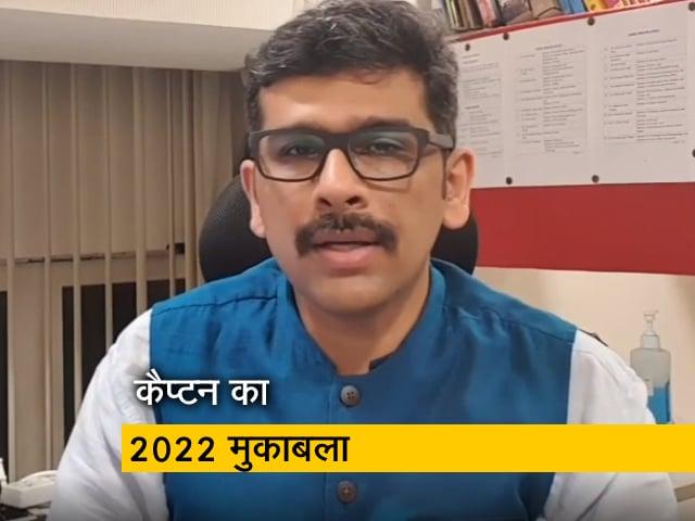 Video : इशारों-इशारों में : क्या कैप्टन अमरिंदर सिंह पंजाब के 2022 के मुकाबले में होंगे?
