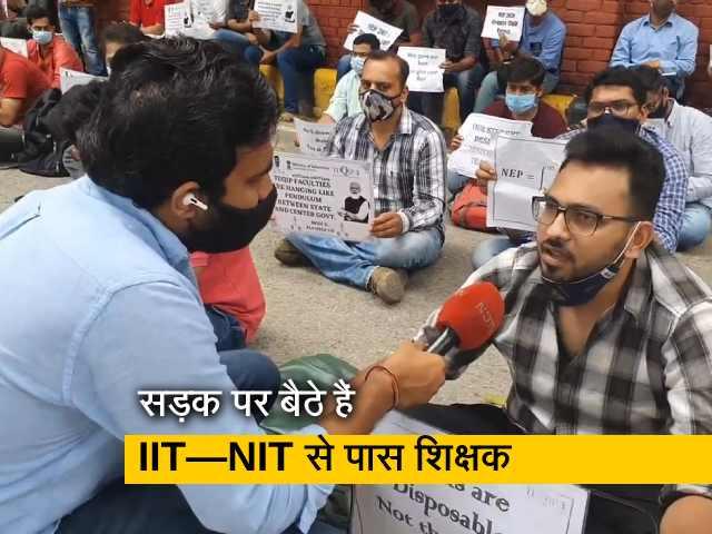 Videos : दिल्ली की सड़कों पर बैठे हैं IIT-NIT से पास  शिक्षक,  सता रहा है नौकरी जाने का डर