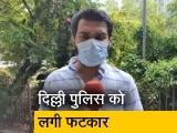 Video : कोर्ट ने लगाई दिल्ली पुलिस को फटकार, कहा दंगों की जांच बेहद लचर
