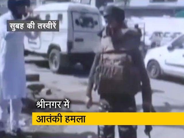 Videos : श्रीनगर के खानयार में आतंकी हमला, पुलिस अधिकारी ने जान गंवाई