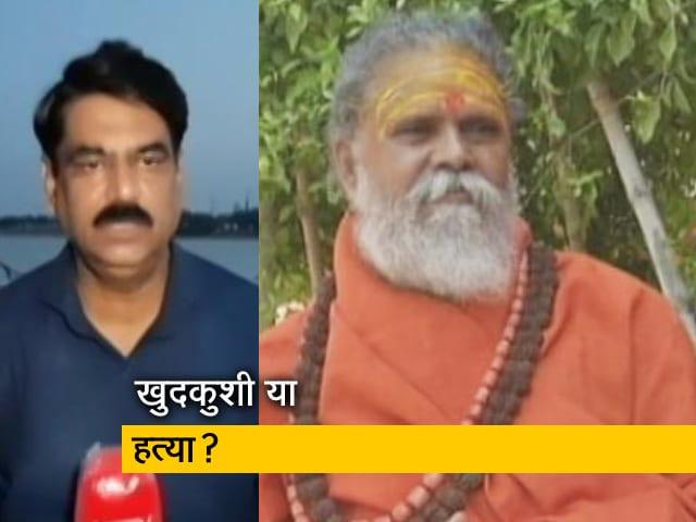Video : देश-प्रदेश :  महंत नरेंद्र गिरि की मौत को लेकर रहस्य गहराया, सामने आया सुसाइड नोट
