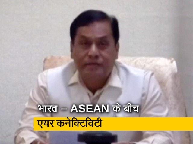 Videos : भारत - ASEAN के बीच एयर कनेक्टिविटी बढ़ाने पर दिया जाए जोर: सोनोवाल