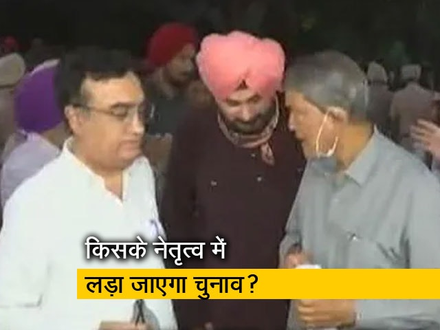 Video : पंजाब कांग्रेस में नहीं थम रहा घमासान, बड़ा सवाल-किसके नेतृत्व में लड़ा जाएगा चुनाव?