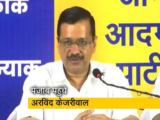 Videos : दिल्ली के मुख्यमंत्री अरविंद केजरीवाल  पंजाब पहुंचे, कर सकते हैं बड़े ऐलान