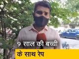 Video : दिल्ली में 9 साल की बच्ची की रेप के बाद हत्या, जबरन किया था शव का अंतिम संस्कार