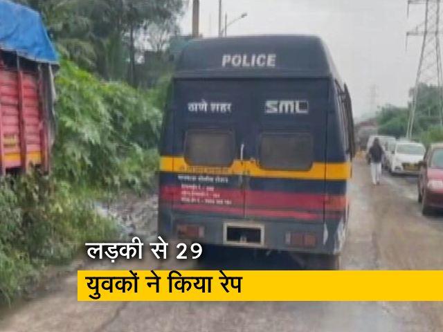 Videos : नाबालिक लड़की से 29 युवकों ने किया रेप,  23 आरोपियों को पुलिस ने किया  गिरफ्तार