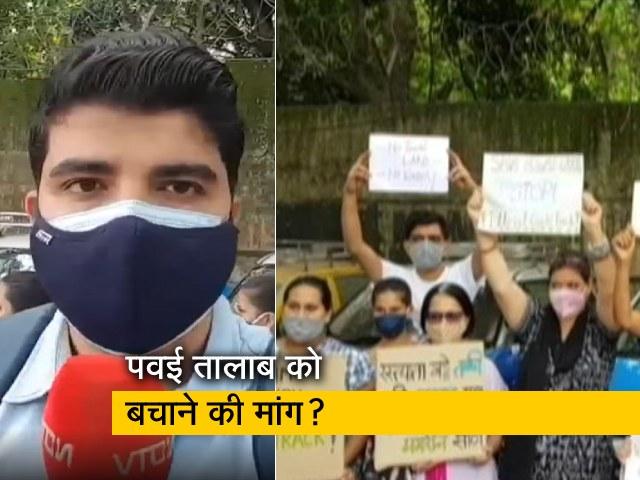Videos : मुंबई: पवई तालाब को बचाने की जंग, BMC के साइकिल ट्रैक के विरोध में सड़कों पर लोग