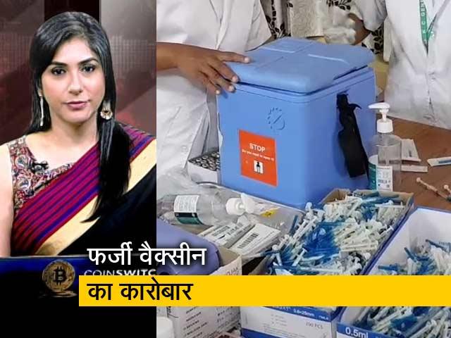 Videos : इंटरनेशनल मार्केट में हो रहा है फर्जी वैक्सीन का कारोबार, WHO ने जारी किया अलर्ट