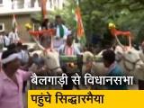 Video : बैलगाड़ी में कर्नाटक विधानसभा पहुंचे डीके शिवकुमार- सिद्धारमैया, महंगाई के खिलाफ हुआ प्रदर्शन