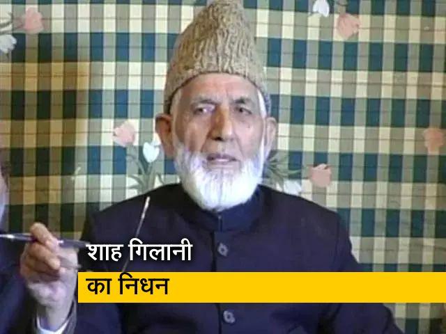Videos : हुर्रियत नेता सैयद अली शाह गिलानी का निधन, कश्मीर में रोक दी गई इंटरनेट सेवा