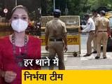 Video : सिटी सेंटर : मुंबई के हर थाने में निर्भया स्क्वाड का गठन, संदिग्ध लोगों पर नजर रखेगी टीम