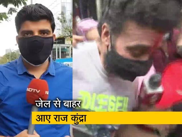 Video : शिल्पा शेट्टी के पति राज कुंद्रा को पोर्नोग्राफी मामले में मिली जमानत, प्रॉपर्टी सेल ने दर्ज किया था मामला
