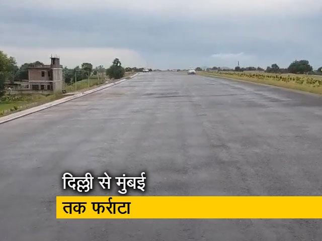 Videos : दिल्ली से मुंबई अब ज्यादा दूर नहीं, 24 घंटों का सफर 12 घंटों में