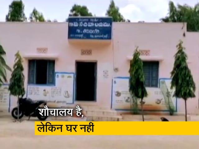 Video : शौचालय तो है लेकिन घर नहीं, दो साल पहले बारिश में बह गया था