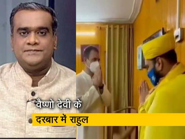 Videos : हॉट टॉपिक: पैदल वैष्णो देवी गये राहुल गांधी ने कहा- यहां राजनीतिक टिप्पणी नहीं करूंगा