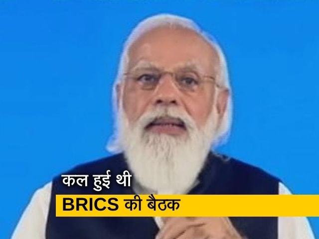 Videos : कल हुई थी BRICS की वर्चूअल बैठक, प्रमुख तौर पर उठा अफगानिस्तान का मुद्दा