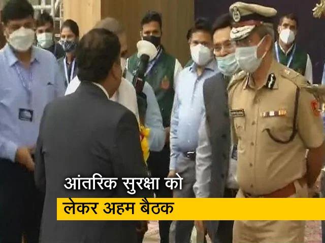 Videos : दिल्ली में आंतरिक सुरक्षा को लेकर खुफिया एजेंसियों की अहम बैठक