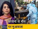 Video : देस की बात : कोविड-19 मृतकों के परिजनों को 50 हजार रुपये का मुआवजा, केंद्र ने हलफनामा दाखिल कर बताया