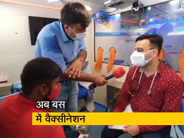 Video : अब बस में भी लगेगा कोरोना का टीका, दिल्ली सरकार ने शुरू की ये नई सुविधा