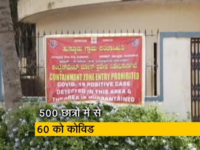 Videos : बेंगलुरु का एक रेसिडेंशियल स्कूल कोरोना का क्लस्टर बना
