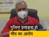 Video: रवीश कुमार का प्राइम टाइम : मध्यप्रदेश में लूट के केस में गिरफ्तार आदिवासी की मौत के मामले ने तूल पकड़ा
