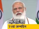 Video : पीएम मोदी का 71वां जन्मदिन, भाजपा चलाएगी सेवा और समर्पण अभियान