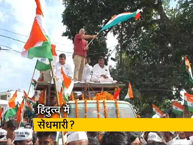 Videos : यूपी में विधानसभा चुनावों की मुहिम की शुरुआत, अयोध्या में 'आप' की तिरंगा यात्रा