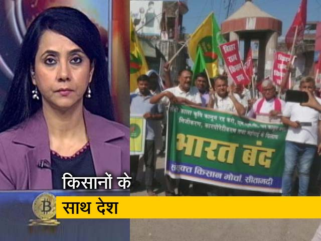 Videos : बड़ी खबर : किसानों के लिए 'भारत बंद' रहा, कई अहम हाइवे जाम किए