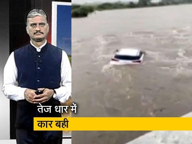 Video : देश प्रदेश: राजकोट में बाढ़ से बिगड़े हालात, पानी की तेज धार में कार बही