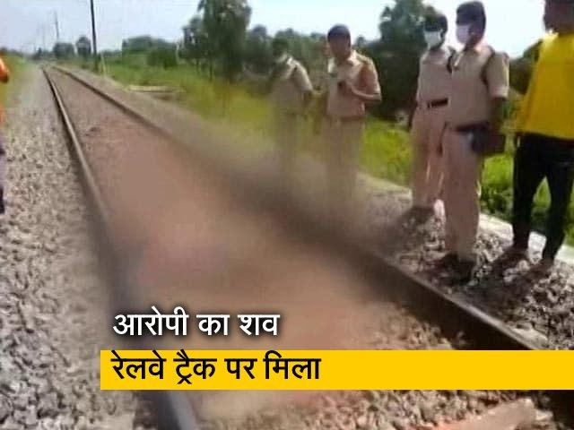 Video : 6 साल की बच्ची से रेप और मर्डर के आरोपी का शव रेलवे ट्रैक पर मिला, मंत्री ने कही थी एनकाउंटर की बात