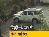 Video : दिल्ली-NCR के कई इलाकों में सुबह से हो रही है बारिश, लोगों को हो रही है परेशानी