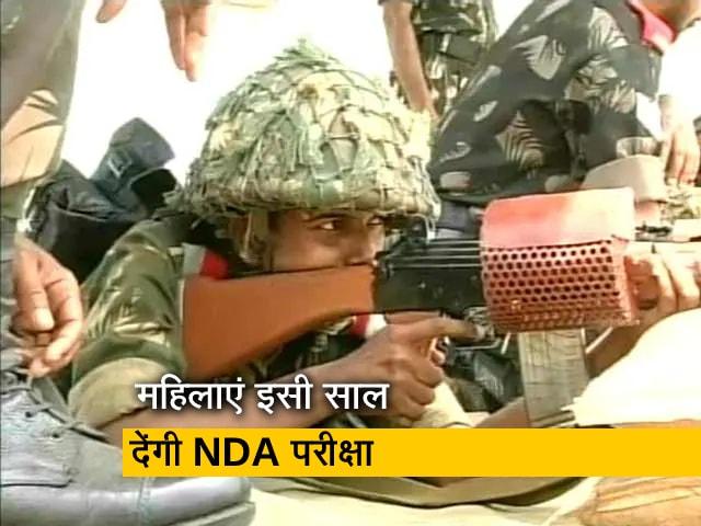 Video : इसी साल NDA की प्रवेश परीक्षा दे पाएंगी लड़कियां, सुप्रीम कोर्ट ने केंद्र को दिया आदेश