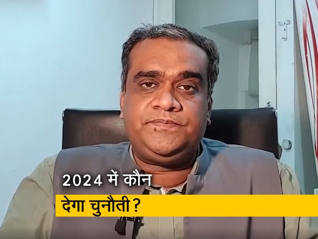 Videos : बात पते की : पीएम नरेंद्र मोदी को 2024 के लोकसभा चुनाव में कौन चुनौती देगा?